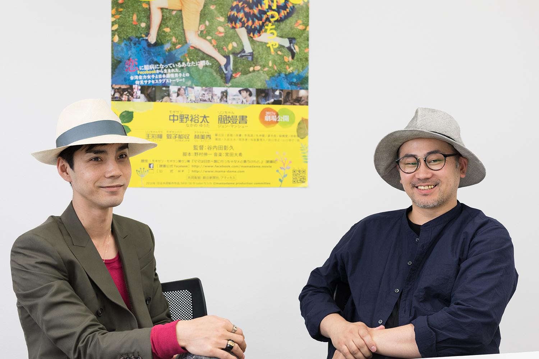映画『ママは日本へ嫁に行っちゃダメと言うけれど。』 主演:中野裕太さん&谷内田彰久監督 対談