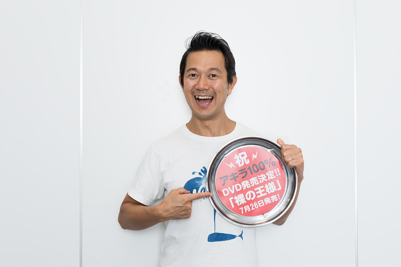 アキラ100%さん DVD『裸の王様』発売記念インタビュー