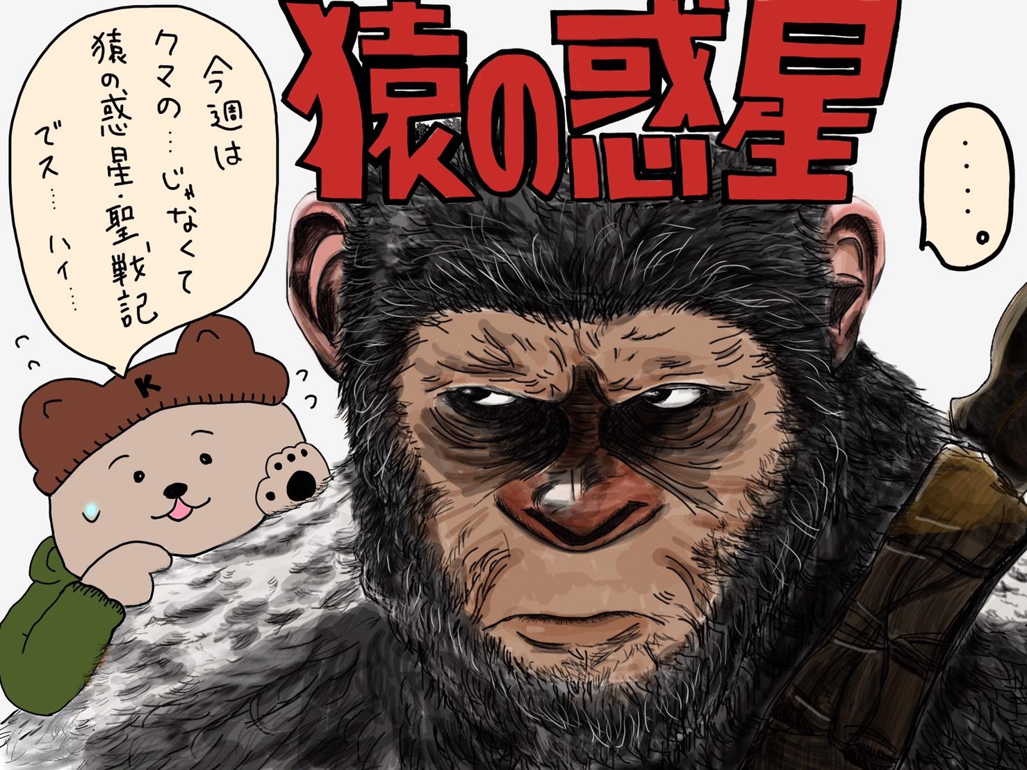 <span>猿の、猿による、猿のための教典</span>『猿の惑星:聖戦記(グレートウォー)』