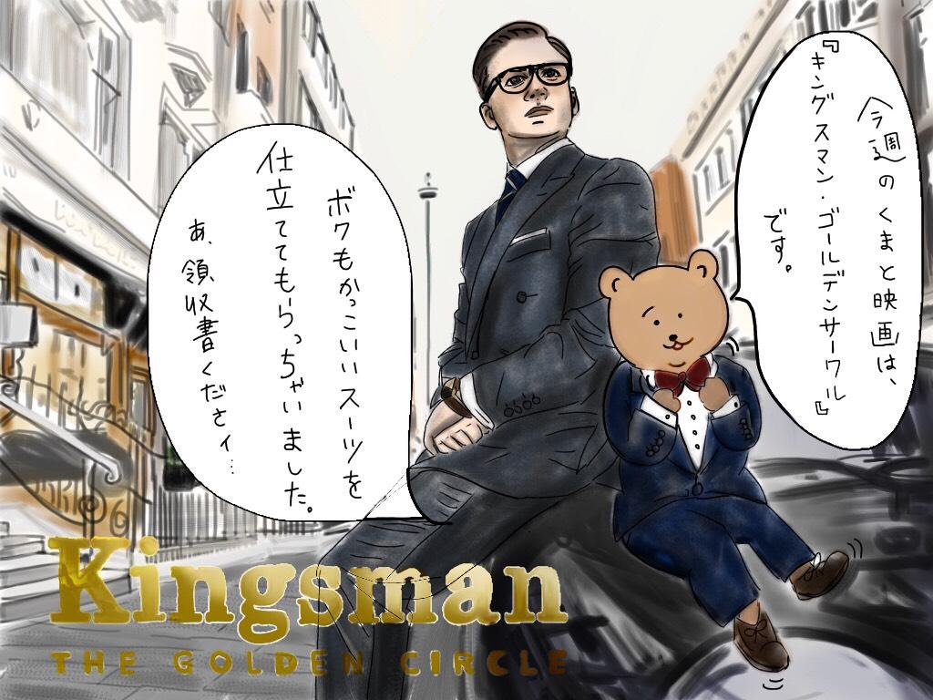 <span>秒でアガる(でも分で引く)</span>『キングスマン:ゴールデン・サークル』
