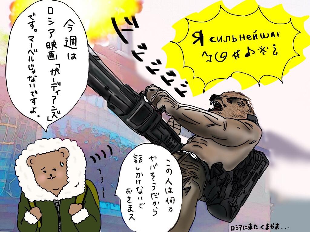 <span>ロシアから愛と熊をこめて</span>『ガーディアンズ』